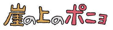 1226799438_PonyosurlaFalaise.jpg.3a3b024486b614c914dd50e2986b64be.jpg