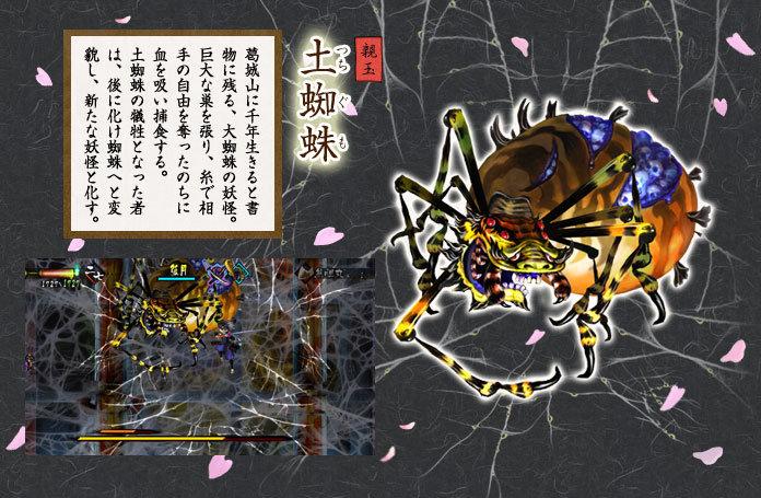 tsuchigumo.jpg.f49c05ddfdf694084ed321cf48e27dc5.jpg