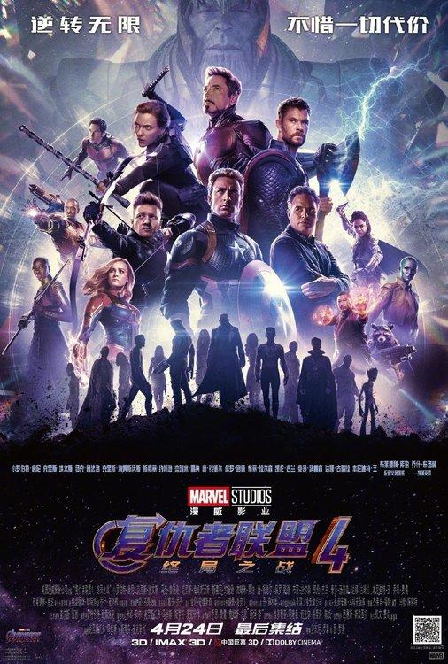 avengers-endgame-chinese-poster-1164769.thumb.jpeg.acd8888d5472b100e61b80095e0ac9b7.jpeg