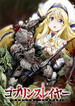 1025825492_GOBLINSLAYER.jpg.638ffb63cd276b36e6405f53c72be4f8.jpg
