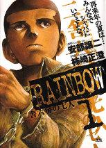 RAINBOW.jpg.61078805f855b21b9ab83e26a19da0a0.jpg