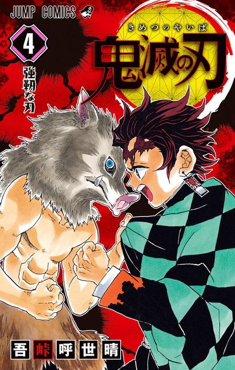 kimetsu004.thumb.jpg.29feb321aef877fd3d90ccf6ed5ee446.jpg
