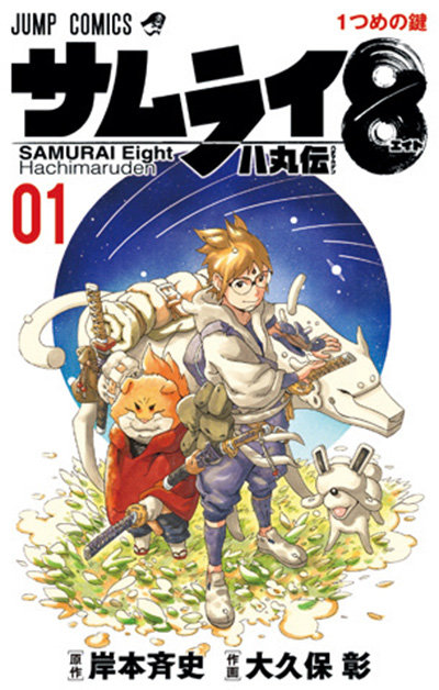 samurai8001.jpg.61b7a46b6e0e495d3d430ffe6450440d.jpg