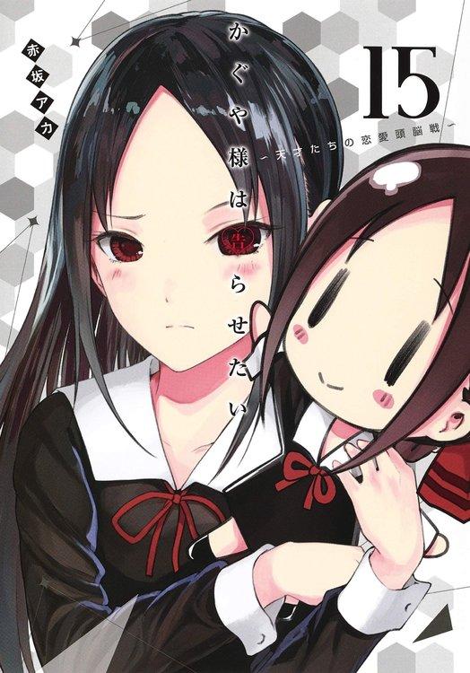 kaguya-sama-wa-kokurasetai-15-jp.thumb.jpg.70ac901b5139efe0bc47b6e67ee351f6.jpg
