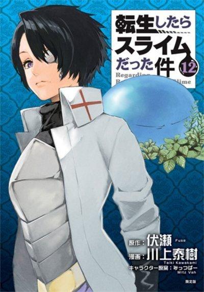 tensei-shitara-slime-datta-ken-12-jp.jpg.3cb4a8b293530b4bcabcbc351a09c78c.jpg