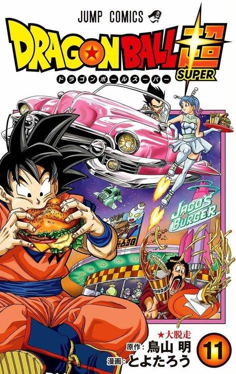 dragon-ball-super-11-jp.thumb.jpg.45d9c041a3f200d8ecb7f47997bbbbb0.jpg