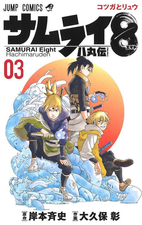 samurai8003.thumb.jpg.844948eb05a6ccdf09526d60f0df2f40.jpg
