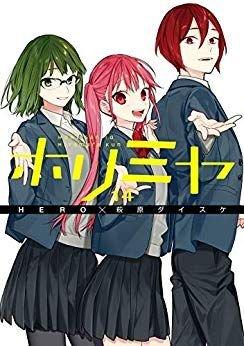 horimiya-14-jp.jpg.7b7bfd564c2ea206e63540687ed3ede3.jpg