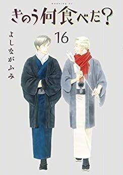 kino-nani-tabeta-16-jp.jpg.baa059ed1746159ca69345596e02d1a3.jpg