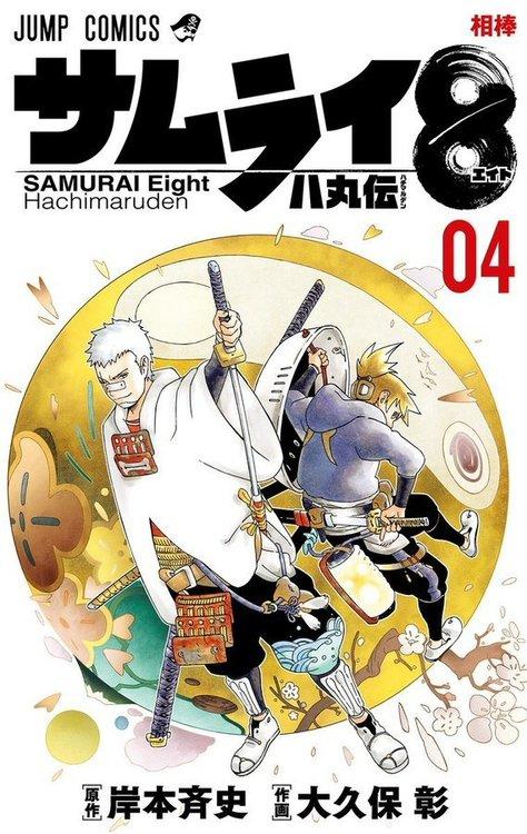 samurai004.thumb.jpg.0f94a7c6e8bfcf33e0c7e441f050a189.jpg