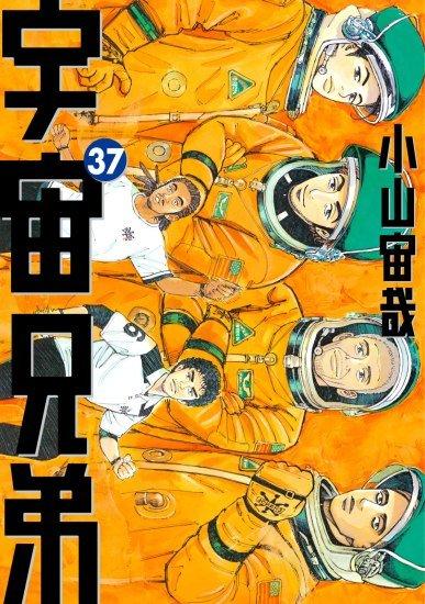 space-brothers-37-vo.jpg.d2365b960a9077588a59876ae17c9c78.jpg