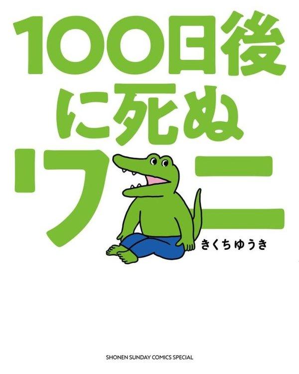 100-nichi-go-ni-shinu-wani.thumb.jpg.ff5988570b8a441be3f2f234c47f6150.jpg