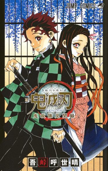 kimetsu-no-yaiba-official-fanbook.jpg.1aa2f3aafc5817bd31e2d96ef6c662d3.jpg