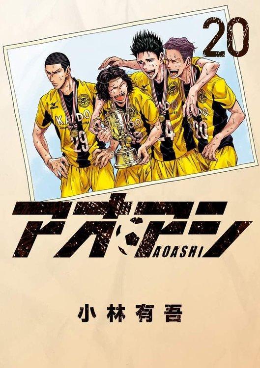 Ao-Ashi-20-jp.thumb.jpg.e74acb9ca0ee8ec8fba107afafc24237.jpg