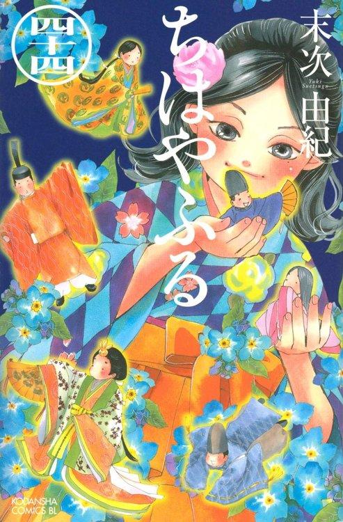 Chihayafuru-44-jp.thumb.jpg.635215e469dce96f872765020188ed21.jpg