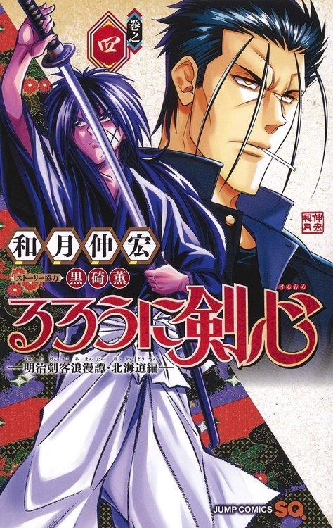 Rurouni-Kenshin-Hokkaido-hen-4-jp.thumb.jpg.59f42df78c4398499684377a3e642e5b.jpg