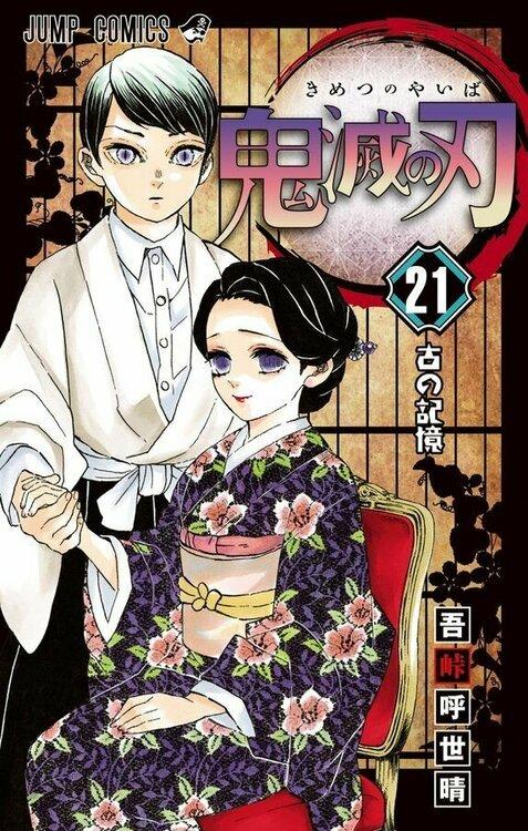 Kimetsu-no-Yaiba-21-jp.thumb.jpg.92531bac0ed81e53acb351f8113b562d.jpg