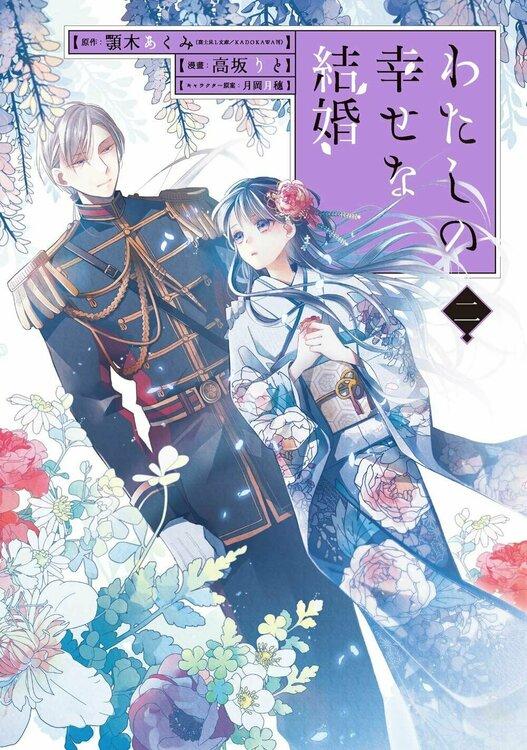 Watashi-no-Shiawase-na-Kekkon-manga-2-jp.thumb.jpg.560d3a619cd27306ae782ba74903097b.jpg