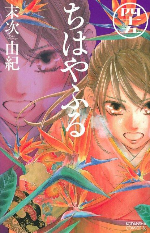 Chihayafuru-45-jp.thumb.jpg.f98ed5ab420edf96fbdbb0f07ddd5fd4.jpg