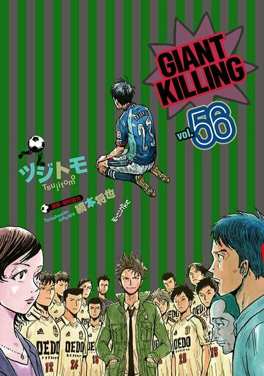 Giant-Killing-56-jp.thumb.jpg.f8e51489e2d3a129e566d882e53d4b2b.jpg
