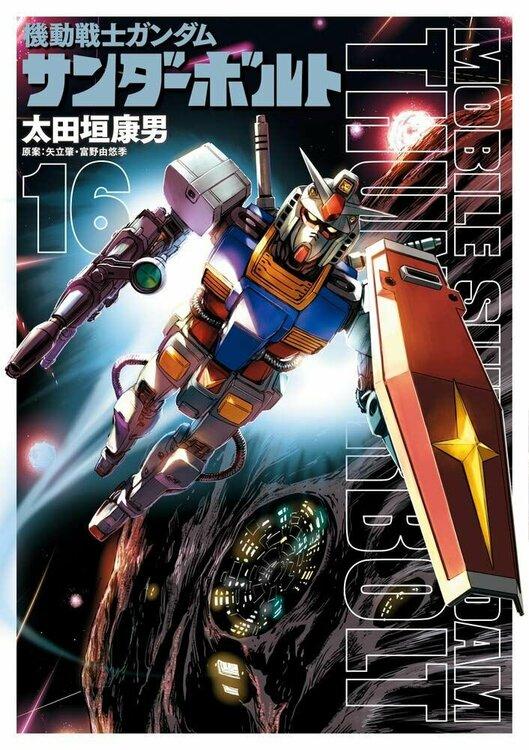 Mobile-Suit-Gundam-Thunderbolt-16-jp.thumb.jpg.4cbc2a968aa4304cc8e633ebf9b66bc8.jpg