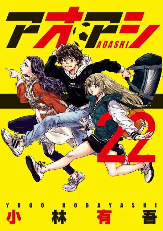 Ao-Ashi-22-jp.thumb.jpg.b7825523056a419e52769ce26f5c8cb9.jpg