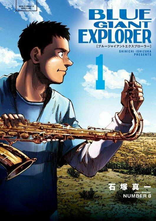 Blue-Giant-Explorer-1-jp.thumb.jpg.7de48a89c6de6acd28026864b6042cca.jpg