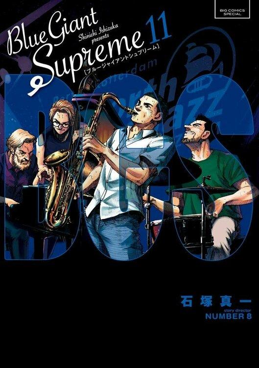 Blue-Giant-Supreme-11-jp.thumb.jpg.bc6b03801b0b32758740de47b1907dc4.jpg
