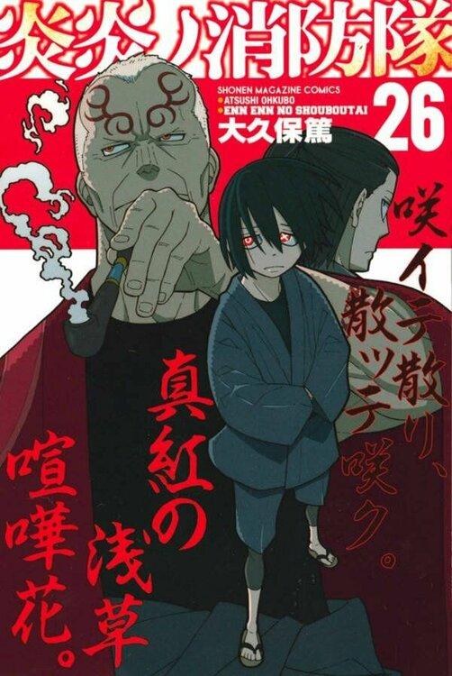 Enen-no-Shobotai-26-jp.thumb.jpg.b562bfdf15c624a32db0e7ffb368f673.jpg