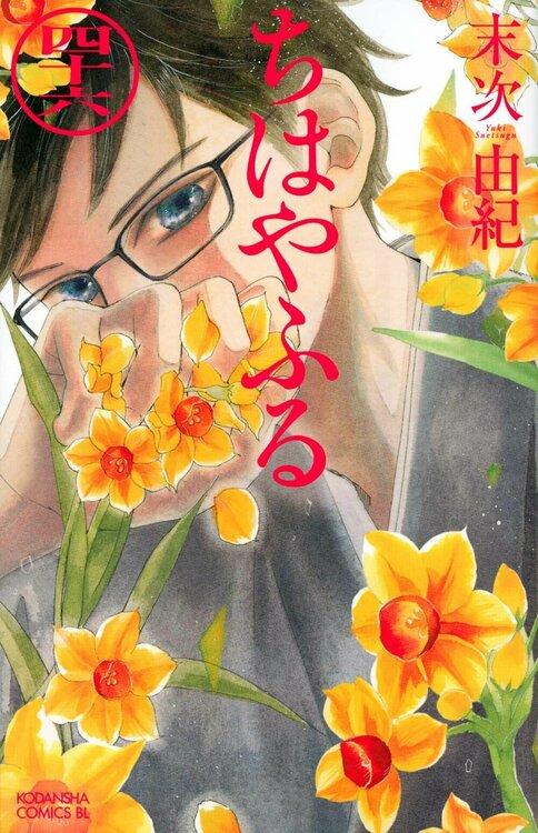 Chihayafuru-46-jp.thumb.jpg.67171310c461f9ee916611aae9df7298.jpg