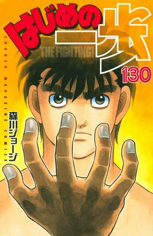 Hajime_no_Ippo-130-jp.thumb.jpg.d32de003da4ba2f4e44b457708c815f9.jpg