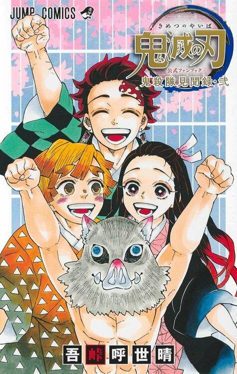 Kimetsu_no_Yaiba-Fanbook-2-jp.thumb.jpg.f8a252902ca6e3985df6c8e3c6890793.jpg
