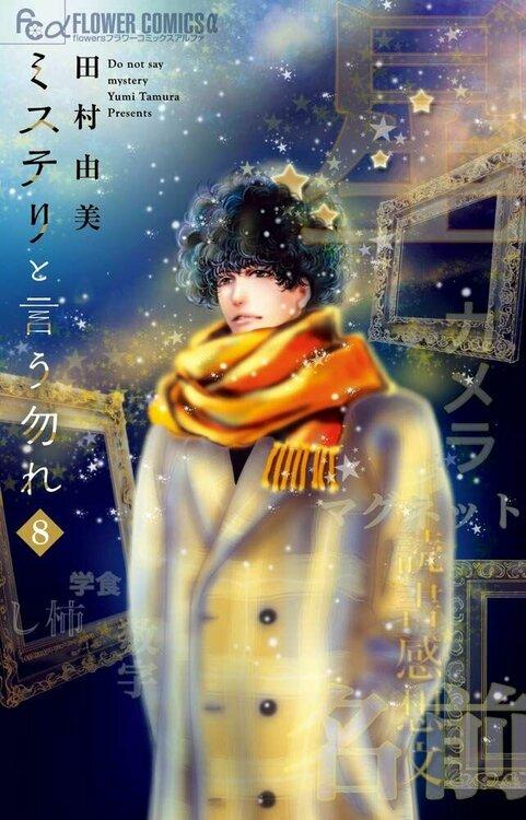 Mystery_to_ru_Nakare-8-jp.thumb.jpg.41ef5ecb2fcff5c0c3b0cc83f92ba131.jpg