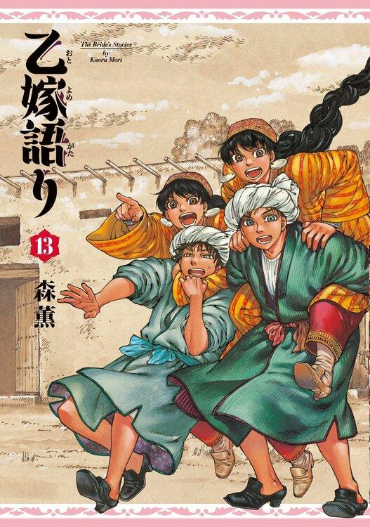 Otoyomegatari-13-jp.thumb.jpg.6ce29ba48816fb6ec9370b62abe50796.jpg