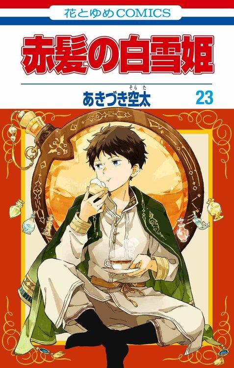 Akagami_no_Shirayuki_Hime-23-jp.thumb.jpg.1f1fd2916ecc046ad14255636b2de965.jpg