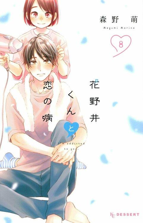 Hananoi_to_Koi_no_Yamai-1-jp.thumb.jpg.60a74a053b65299523c5e13dbd1fad84.jpg