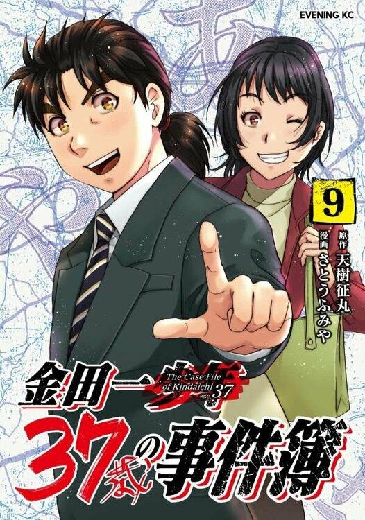 Kindaichi_37_sai_no_Jikenbo-9-jp.thumb.jpg.abdbc308dea653709c18ff6e9d243228.jpg