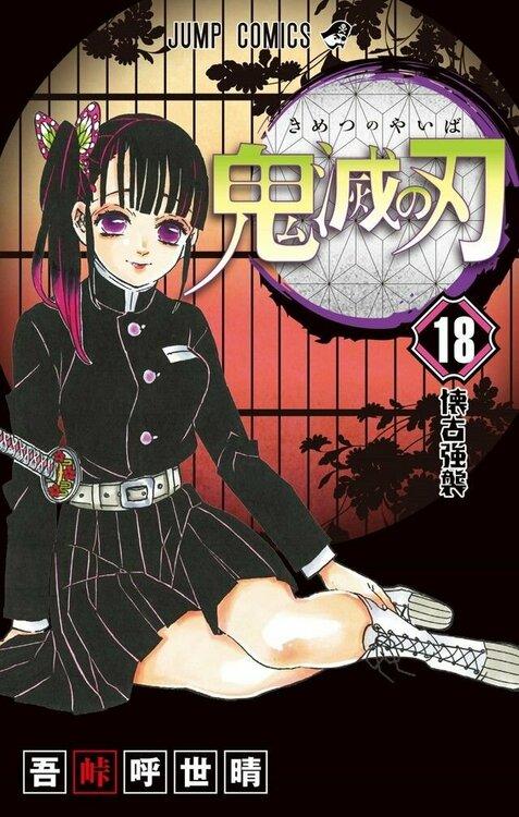 kimetsu-no-yaiba-18-jp.thumb.jpg.1b4c61ca71a9e4935158e940c338a640.jpg