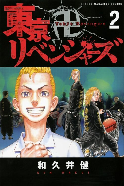 tokyo-revenge-2-jp.jpg.d931f30fee63c8ef022de7f7fedc0c06.jpg