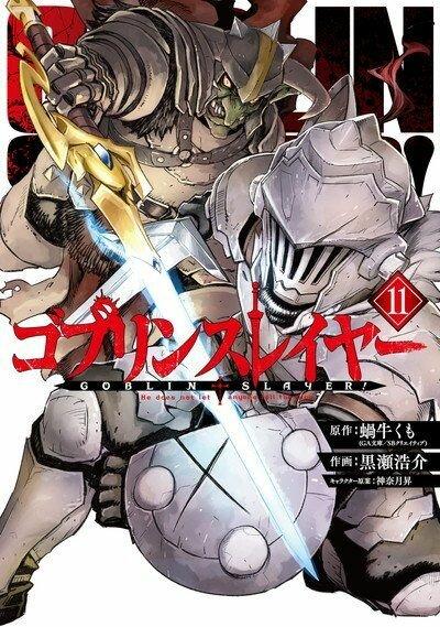 Goblin_Slayer-11-jp.jpg.4ab73ffc34828b90aed233aa050f3111.jpg
