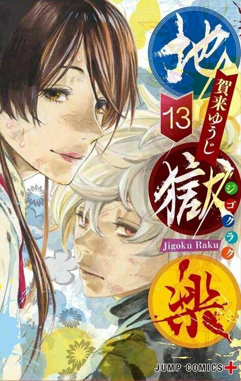 Jigokuraku-13-jp.thumb.jpg.31c17cd202600aeacaa774aa9d8023a1.jpg