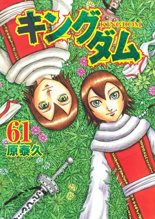 Kingdom-61-jp.thumb.jpg.20f727f7d6cd7bf628cbd997c604dd74.jpg