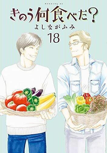 Kino_Nani_Tabeta-18-jp.jpg.4b2db7d4260106610367dd766f1ebbf9.jpg