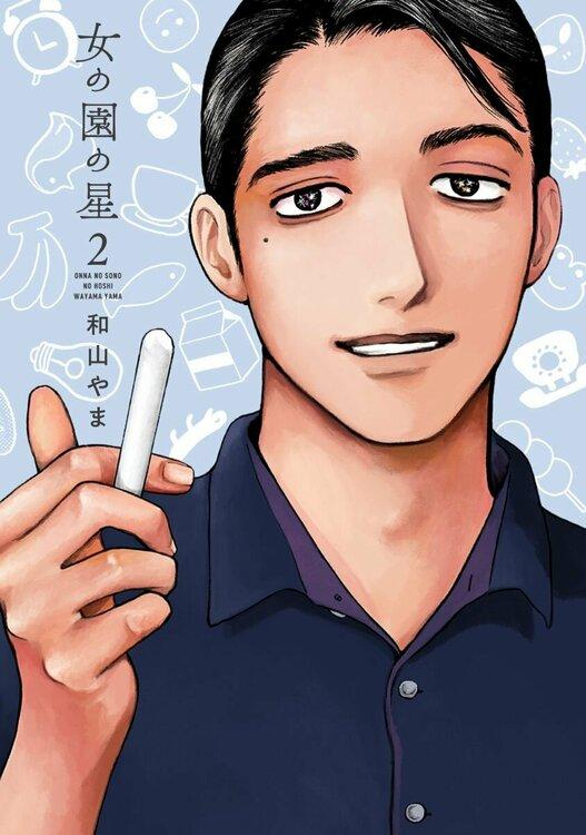 Onna_no_Sono_no_Hoshi-2-jp.thumb.jpg.b0dd51cdab8ffdd28331a3103cbe2ed7.jpg