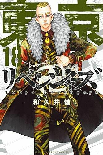 Tokyo-Revengers-18-jp.jpg.993dbf4be6843a323c580e75578b949f.jpg