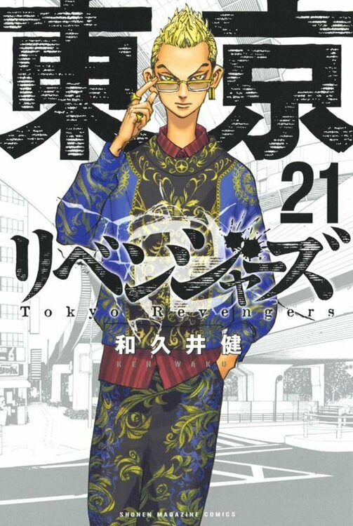 Tokyo_Revengers-21-jp.thumb.jpg.d5f8ab201b327ca9cc8dd045c48af355.jpg
