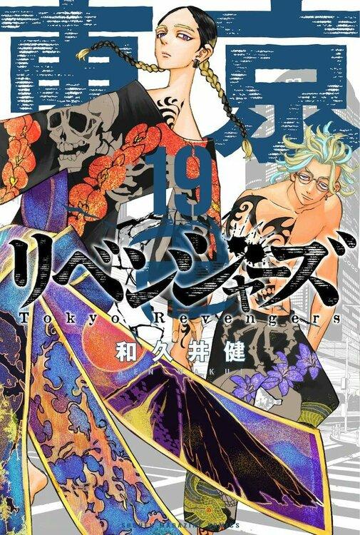 Tokyo_Revengers_19_JP.thumb.jpg.8f96f9d00820e8d019a3ba54d0fa768b.jpg