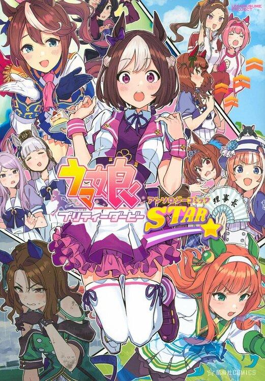 Uma_Musume_Pretty_Derby_Anthology_Comic_Star-jp.thumb.jpg.c7f6dce1f2eac7bc68f832f7284e6aa9.jpg