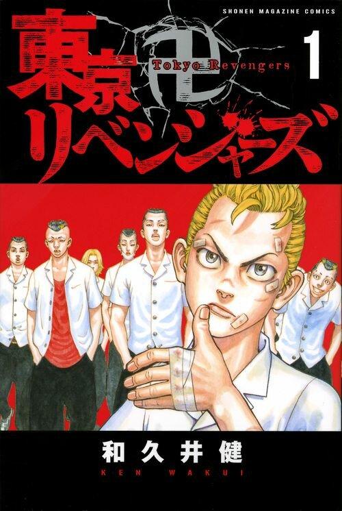 tokyo-revenge-1-jp.jpg.3831faab32d02d01dd8e2f526723b9c2.jpg