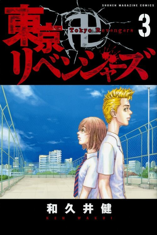 tokyo-revenge-3-jp.jpg.b2376f0c54641e5097aa7a2bf60c445e.jpg